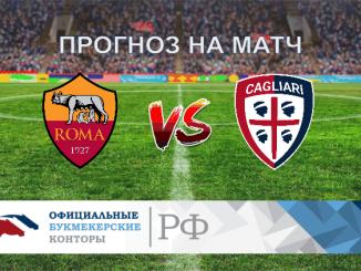 Рома - Кальяри прогноз и коэффициенты на матч 27 апреля 2019 года