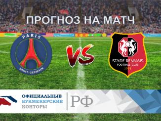 ПСЖ - Ренн прогноз и коэффициенты на матч 27 апреля 2019 года