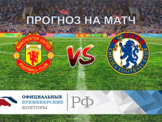 Манчестер Юнайтед - Челси прогноз и коэффициенты на матч 28 апреля 2019 года