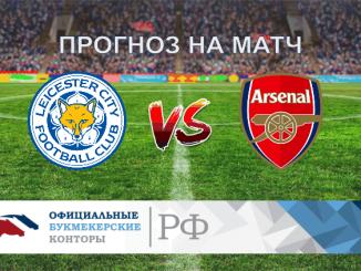 Лестер - Арсенал прогноз и коэффициенты на матч 28 апреля 2019 года