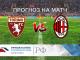 Торино - Милан прогноз и коэффициенты на матч 28 апреля 2019 года