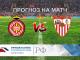 Жирона - Севилья прогноз и коэффициенты на матч 28 апреля 2019 года