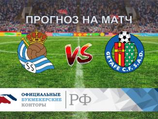Реал Сосьедад - Хетафе прогноз и коэффициенты на матч 28 апреля 2019 года