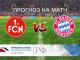 Нюрнберг - Бавария прогноз и коэффициенты на матч 28 апреля 2019 года