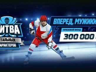 БК ЛЕОН: акция на 300 000 рублей к ЧМ по хоккею вызвала ажиотаж