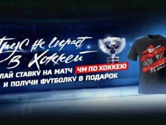 В Leonbets разыгрывают футболки «Трус не играет в хоккей»