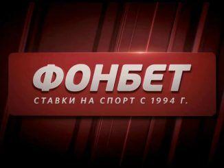 БК «Фонбет» подарит фрибет 500 рублей каждому, кто угадает победителя ЧМХ 2019