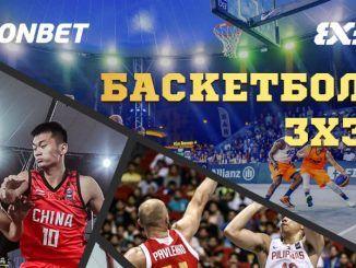 Компания «Фонбет» представляет новинку в баскетболе – турнир «BIG3» с участием игроков НБА