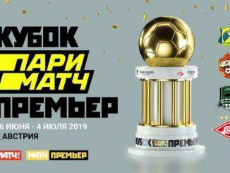26 июня стартует Кубок «Париматч Премьер»