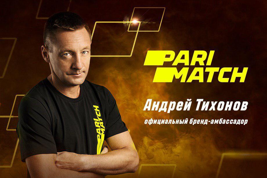 Андрей Тихонов стал новым амбассадором букмекерской компании Parimatch